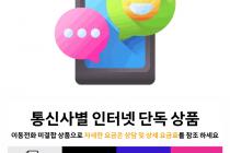 KT/SK/LG/KT스카이라이프/LG헬로비전 인터넷 가입 상담 하세요 -미코 설치비 지원 혜택-