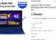 [G마켓 디지털빅세일] 2월25일 마지막 갤럭시북 플렉스 158만(스마일캐시 적립+)