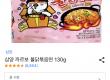 [쿠팡 로켓배송] 2980원 까르보나라 불닭볶음면 개당745원