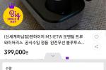 젠하이저 모멘텀 트루 와이어리스 - 30만원초반