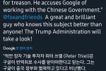 구글, 반역죄 혐의로 조사 당할 예정